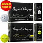 「非公認球」 ロイヤルコレクション日本正規品 Royal Carry HC (ロイヤルキャリー) 2019新製品 ゴルフボール1ダース(12個入) 【あす楽対応】