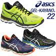 2015モデルアシックス(ASICS) ゲルカヤノ 22(GEL−KAYANO 22) TJG936【マラソン・ランニングシューズ】【あす楽対応】