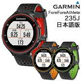 ガーミン(GARMIN)日本正規品ForeAthlete235J(フォアアスリート235ジェイ) 日本版「37176」光学心拍センサー,GPS搭載 VO2Max計測可能スポーツランニングウォッチ【あす楽対応】