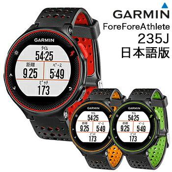 ガーミン(GARMIN)日本正規品ForeAthlete235J(フォアアスリート235ジェイ)日本版「37176」光学心拍センサー内蔵GPS搭載VO2Max(最大酸素摂取量)計測可能スポーツランニングウォッチ【あす楽対応】