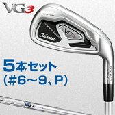 2016モデルタイトリスト日本正規品VG3 TYPE−DアイアンタイトリストVGIカーボンシャフト5本セット(#6〜9、P)【あす楽対応】
