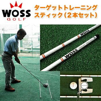 WOSSTARGET−TRAINING(ターゲット トレーニング)スティック(2本セット)「ゴルフ練習用品」