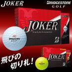 ブリヂストン日本正規品JOKER(ジョーカー)ゴルフボール1ダース(12個入)【あす楽対応】