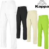 KAPPA GOLF(カッパゴルフ)吸汗速乾+UVカット+ハイストレッチロングパンツKC612PA04「春夏ゴルフウエアs7」【あす楽対応】