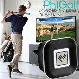 2019年モデル日本正規品ファイゴルフシュミレーター ゴルフ本体センサーのみスイングトレーナー無しゴルフゲーム シュミレーションゴルフ インドアゴルフPhigolf PHG-100「Ver.3.0」【あす楽対応】