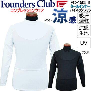 【2018年継続モデル59%OFF!】ファウンダースクラブクールインナーメンズ 長袖ハイネックアンダーシャツメンズ ゴルフ ウェア「Founders Club FC-1505 S」【あす楽対応】