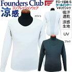 【2017年モデル59%OFF!】ファウンダースクラブクールインナーメンズVネックアンダーシャツメンズゴルフウェア「FoundersClubFC-1506S」【ネコポス2枚まで対応】【あす楽対応】