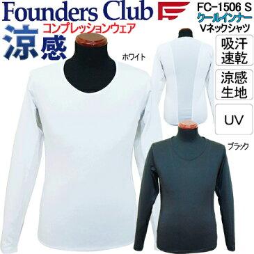 【2018年継続モデル59%OFF!】ファウンダースクラブクールインナーメンズ 長袖Vネックアンダーシャツメンズ ゴルフ ウェア「Founders Club FC-1506 S」【あす楽対応】