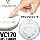 2017年モデルボイスキャディVC170高性能GPS搭載距離測定器「VoiceCaddieVC170」【あす楽対応】