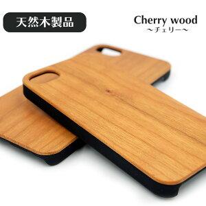 天然木材を使用した高級感のあるスマホカバー