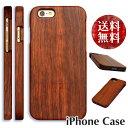 【送料無料】 iPhone 木製 フルラウンドケース ローズウッド 天然木 全方位 木目 木材 iphone ……