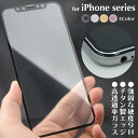 【送料無料】iphone ガラスフィルム フルラウンド チタンエッジ 全面 カバー 液晶 保護 X xs 8 7 6 5 plus SE se2 あいふぉん ふぃるむ 高級感 シームレス アイフォン 黒 銀色 ブラック シルバー ゴールド ピンク