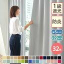 【30%OFF】 カーテン 遮光 1級 ...