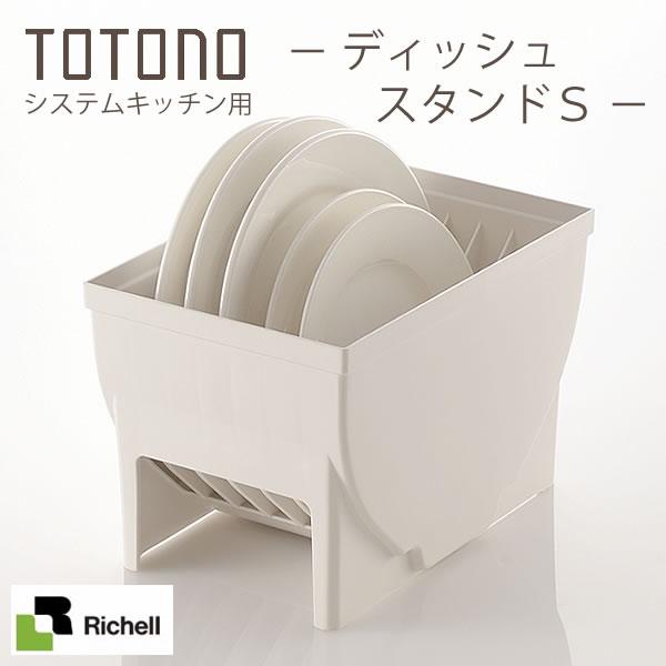 システムキッチン 収納 トトノ ディッシュスタンドS 12〜20cm 対応 皿たて 皿立て 食器収納 引き出し用 抗菌加工 キッチン収納 リッチェル Richell 4973655100714 楽天 224536