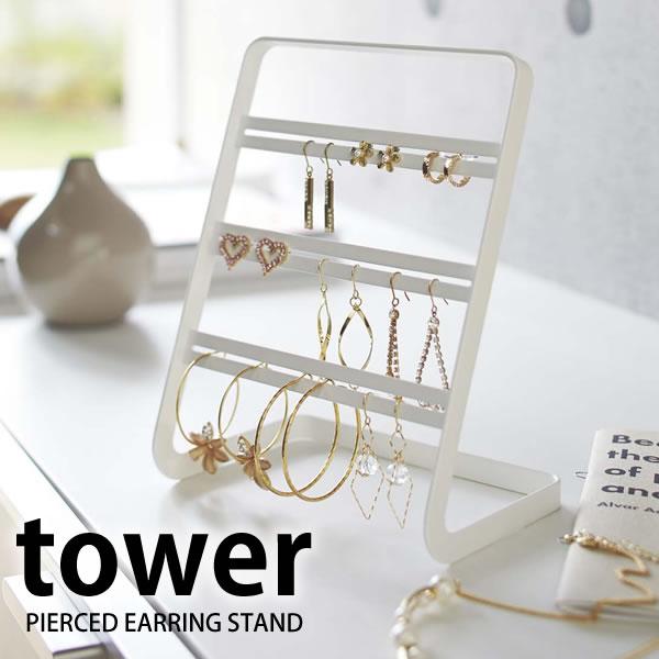ピアススタンド タワー 【tower】 ピアススタンド タワー PIERCED EARRING STAND 山崎実業 収納 スタンド アクセサリ-ホルダ- アクセサリーケース アクセサリー収納