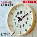 掛け時計 【Lemnos レムノス】funpunclock ふんぷんくろっく Lサイズ 掛時計 時計 ナチュラル 保育園 幼稚園 小学校 子ども キッズ 子ども部屋 勉強 おしゃれ デザイン 北欧 モダン シンプル