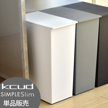 クード ゴミ箱 kcud シンプル スリム SIMPLE SLIM ふた付き おしゃれ 分別 縦型 スリム キッチン 岩谷マテリアル アッシュコンセプト 北欧 45リットル ゴミ袋対応 キャスター