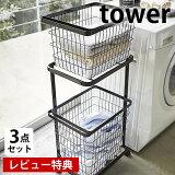 ランドリーバスケット tower タワー ランドリーワゴン+バスケットM/L 3点セット キャスター付き 2段 ワイヤー 洗濯かご おしゃれ 大容量 ランドリーラック
