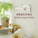キッチンペーパーやタオル掛けにも最適なホルダーです。/ タオルハンガー / タオル掛け / ふき...