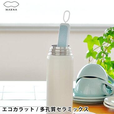 エコカラット ボトル乾燥スティック ブルー 多孔質セラミックス ピンク MARNA マーナ ホワイト 水筒乾燥スティック LIXIL リクシル