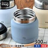 スープジャー Thermo mug サーモマグ MINI TANK ミニタンク 300ml スープ入れ スープポット フードポット 真空二重 スープボトル フードコンテナー 保冷 保温 おしゃれ かわいい かっこいい ランチジャー