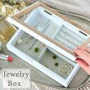 ジュエリーボックス 木製 ツートーン アクセサリーケース アクセサリー 収納 ボックス 整理 宝石箱 ディスプレイ ジュエリーケース コレクション 北欧 かわいい おしゃれ
