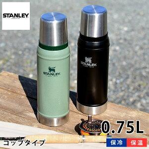 スタンレー 水筒 クラシック真空ボトル 0.75L ステンレス 食洗機対応 真空断熱 保温 保冷 アウトドア ボトル キャンプ 魔法瓶 運動会 洗いやすい 頑丈 かっこいい おしゃれ STANLEY