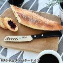 モーニングナイフ MAC チーズ・バターナイフ MK-40 マツコの知らない世界