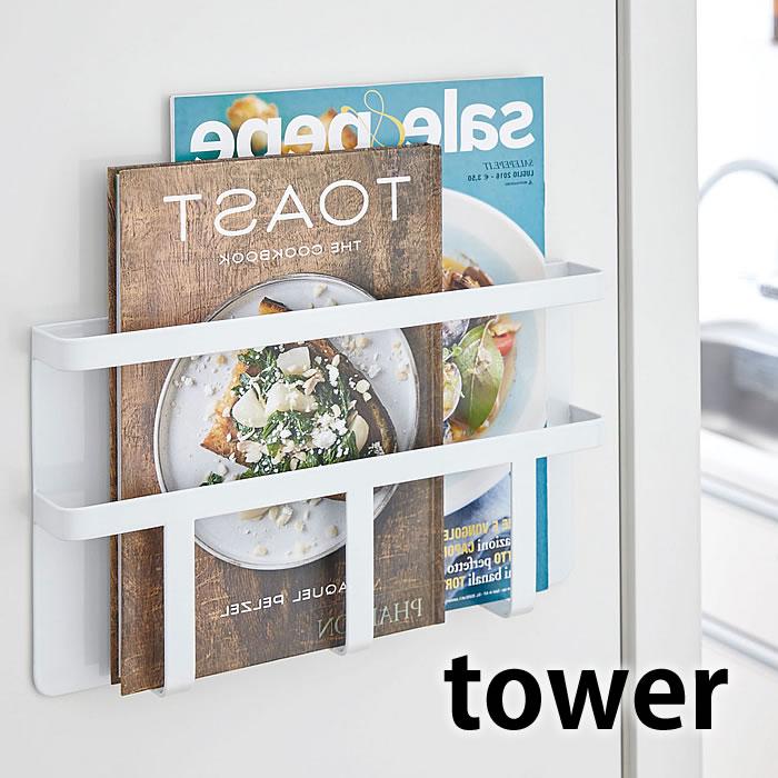 タワー マグネット冷蔵庫サイドレシピラック タワー マグネット ラック マグネット 収納 マガジンラック 壁掛け おしゃれ 冷蔵庫 ラック tower 山崎実業の写真