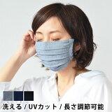 マスク 洗える プリーツ マスク UVカット 遮熱素材 ウォッシャブル 大人 大きめ 1枚入り 男女兼用 長さ調節可 ゴム調節可 黒 紺 グレー ポリエステル 綿 布 立体 おしゃれ かわいい シンプル