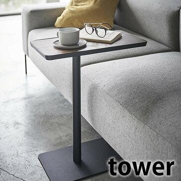 差し込みサイドテーブル タワー tower サイドテーブル コーヒーテーブル ナイトテーブル スチール 北欧 おしゃれ 木製 ベッドサイドテーブル モダン シンプル リビング 寝室 白 黒 ホワイト ブラック 5120 5121 山崎実業 yamazaki
