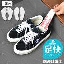 なのらぼ 足快シューズドライ 1足分 珪藻土シューズドライ 靴用乾燥剤 くり返し使える 日本製 運動