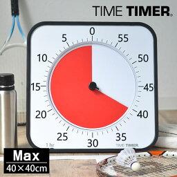 タイムタイマー マックス Time Timer タイマー 子ども 子供 キッズ 正規品 正規販売店 勉強 リビング学習 音量調整 時間 時刻 知育 学習 カウントダウン 静音 音なし 静か 大きい アナログ シンプル 時間管理 ストップウォッチ 時計