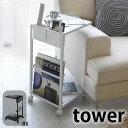 【送料無料】サイドテーブル 【tower】SIDE TABLE WAGON サイドテーブルワゴン サイドテーブル キャスター ワゴン テーブル マガジンラック ベッド ベッドサイド ベッド横 リビング 寝室 家具 シンプル モダン おしゃれ