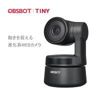 OBSBOTTinyWEBカメラ自動追跡ウェブカメラマイク内蔵1080P2軸ジンバルusbカメラ小型軽量自動調節電源アダプター不要Windows、Macに対応おすすめMakuake日本国内専用