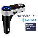 FMトランスミッター bluetooth3.0 シガーソケット増設 microSDカード usb 2ポート充電可能 高音質 ハンズフリー通話 無線で音楽 FM周波数調整 電圧 電流チェック 設定メモリー機能 ワイヤレス オーディオ FM transmitter 12V