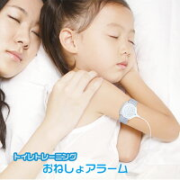 おねしょアラームおねしょの治療や改善に夜尿症対策おねしょモニター夜尿症アラームおねしょ改善育児赤ちゃんお漏らしアラームピーピーアラーム