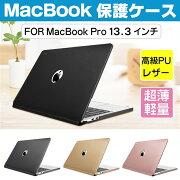 送料無料MacBookPro13インチカバーマックブックケースオシャレ保護ケース201620172017&2016A1706A1708ハードケースシェルカバー高品質超薄型軽量シンプルおしゃれPUレザー13インチMacBookPro