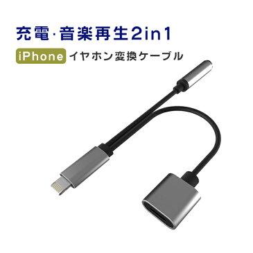 iphone イヤホン 変換アダプタ 変換ケーブル iOS 11対応 2in1 iPhone 8/8 Plus イヤホン変換ケーブル ライトニング 充電ケーブル iOSポート iPhone iPad 対応 ライトニングポート ジャック 3.5mm端子 ヘッドホン Adapter Audio オーディオ ジャック