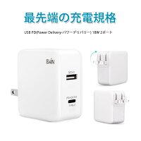 usb充電器2ポート18Wtypecコネクター急速充電ACアダプターUSBPowerDeliveryパワーデリバリー充電器