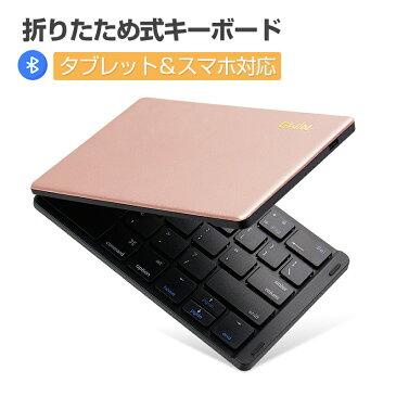 iPad キーボード Bluetooth キーボード 折りたたみ 超軽量 薄型 レザーカバー ワイヤレス キーボード USB 薄 IOS/Android/Windows に対応 タブレット スマホ スタンド付 日本語説明書