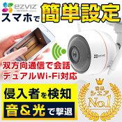 防犯カメラEZVIZHIKVISION屋外ワイヤレス屋内監視カメラ1080PSDカード録画マイク内蔵スピーカー内蔵Wi-Fi防塵防水明暗遠隔監視スマホ送料無料