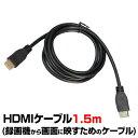 HDMIケーブル 1.5m 1.5メートル ハイスピード 防犯カメラ 録画機