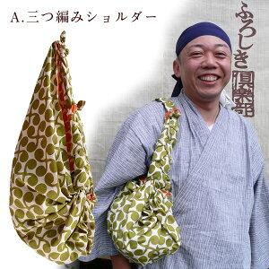 A.三つ編みショルダーバッグイメージ