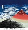 赤富士ちりめん友禅浮世絵ふろしき(68cm)商品画像