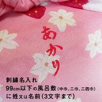 刺繍(ししゅう)名入れをした風呂敷の画像