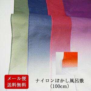 風呂敷 大判 100cm 三巾ナイロ...