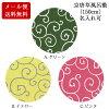 京唐草綿ふろしき(150cm)4色商品画像