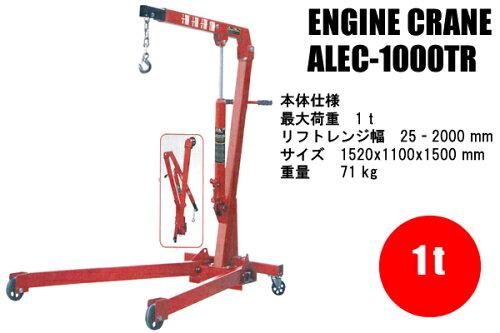 折りたたみ式エンジンクレーン1t(T31002) ALEC-1000TR