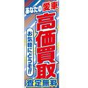 SPM のぼり看板 [高価買取★査定無料★] VN-111【...